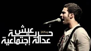 تحميل اغاني رامي عصام - يوم 25 Rami essam - youm MP3