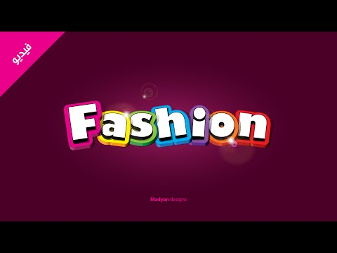 Download colorful 3D text effect illustrator HD Mp4 3GP Video and MP3