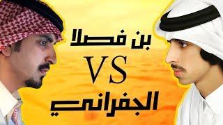 مقارنة المنشد ( فهد بن فصلا ) مع نظيره المنشد ( جابر الجفراني )