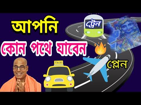 যত মত তত পথ kamalapati das brahmachari geeta path pravachan iskcon bangla lecture 2020