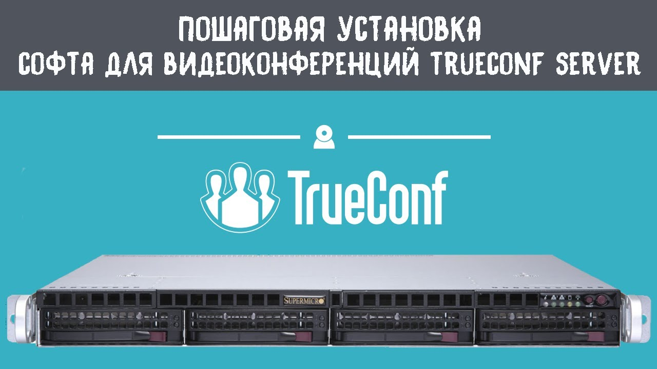 Показываем процесс установки программного обеспечения для видеоконференцсвязи Trueconf Server