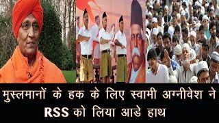 मुस्लमानों को सताया तो RSS को जीने नही दूंगा- स्वामी अग्निवेश