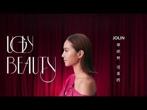 蔡依林 Jolin Tsai《怪美的 UGLY BEAUTY》Official Music Video