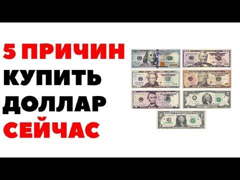 5 причин купить доллар! Прогноз курса доллара на ноябрь 2018. Доллар рубль в ноябре 2018 в России