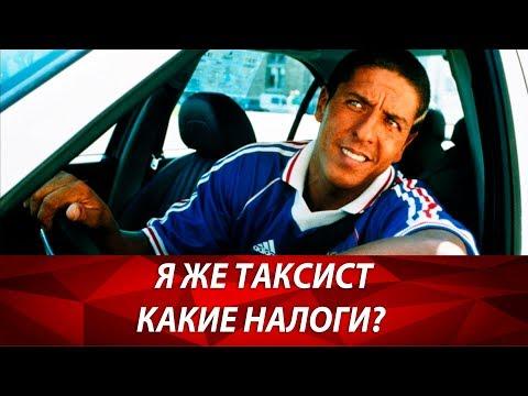 ИП для такси. Как платить налоги таксистам? Как платить меньше налогов, если ты водитель такси.