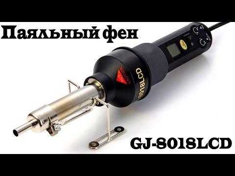 Термофен или паяльный фен GJ-8018LCD для пайки SMD-компонентов и микросхем. Aliexpress
