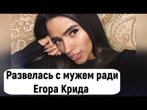 Участница шоу «Холостяк» развелась с мужем ради Егора Крида