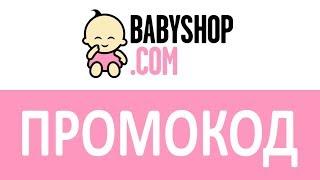 Промокод Babyshop