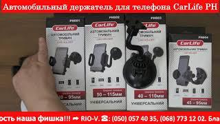 Видео Автомобильный держатель для телефона CarLife PH-603 Ш-40-110мм