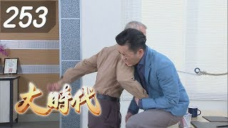 Great Times EP253 (Formosa TV Dramas)