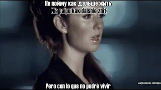t.A.T.u. | Ya Tvoi Vrag | QUICK REMIX - Lyrics, letra en español + Pronunciación
