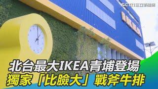 北台最大IKEA青埔登場 獨家「比臉大」戰斧牛排 三立新聞網SETN.com