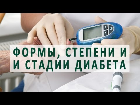 Формы, стадии и степени тяжести сахарного диабета