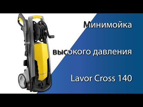 Минимойка высокого давления Lavor Cross 140 - Распаковка