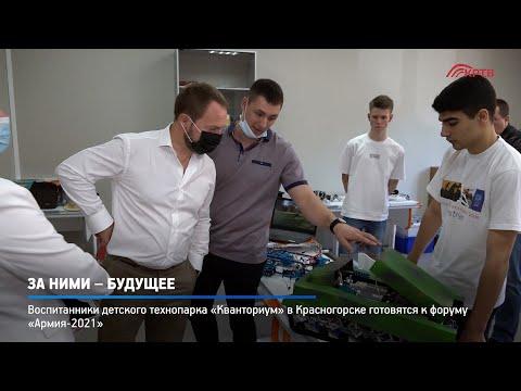 Воспитанники красногорского «Кванториума» готовятся к форуму «Армия-2021»