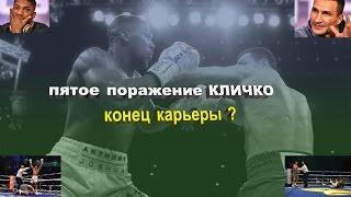 Пятое поражение Кличко - конец карьеры?