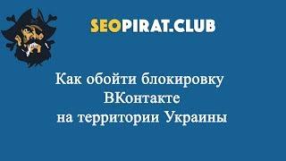 Как обойти блокировку VK на Украине