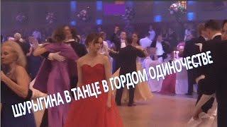 Шурыгину застукали на вечеринке за выпивкой  (22.05.2017)