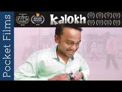 Kalokh (The Dark) - Marathi Short Film