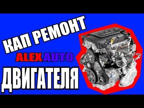 Фото к видео: Капитальный ремонт двигателя Шевроле Круз