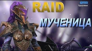 Ithos : Raid Shadow Legend - Самые лучшие видео
