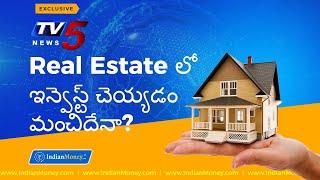 Real Estate Business in Telugu - Real Estate లో ఇన్వెస్ట్ చెయ్యడం మంచిదేనా?| Money Doctor Show|EP251