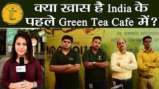 India's First Green Tea Cafe; Interview with Immunitea Co-founders: पहला ग्रीन टी कैफ़े | Boldsky