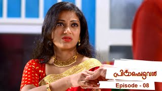 Priyappettaval | Episode 08 - 20 November 2019 | Mazhavil Manorama