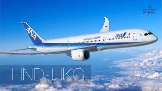 全日空 B787-9 商務艙 (東京羽田 - 香港) All Nippon Airways B787-9 Business Class (Tokyo Haneda to Hong Kong)