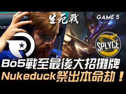 OG vs SPY Bo5戰至最後大招攤牌 Nukeduck祭出本命劫!Game 5
