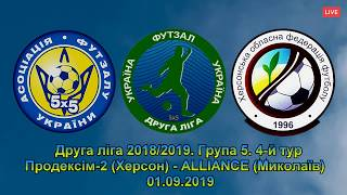 Вторая лига: ПРОДЭКСИМ-2 - ALLIANCE