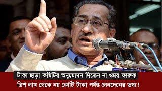 টাকা ছাড়া কমিটি দিতেন না ওমর ফারুক !   Omar Faroque Chowdhury