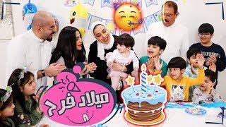 يوم ميلاد فروحه كملت سنة 😍- عائلة عدنان