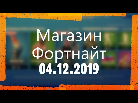 МАГАЗИН ФОРТНАЙТ. ОБЗОР НОВЫХ СКИНОВ ФОРТНАЙТ. 04.12.2019