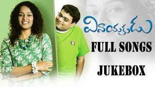 Vinayakudu (వినాయకుడు) Telugu Movie Full Songs