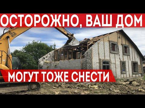 Ваш дом также могут снести! Как обезопасить себя! Самовольное строительство опасно.