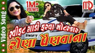 Swift Gadi Farva Motar car | Latest Gujarati Video Song | Bhoomi Panchal | High Quality Mp3