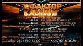 Приходи на кастинг шоу Х-фактор 10 в твоем городе! (Харьков, Днепр, Одесса, Львов)