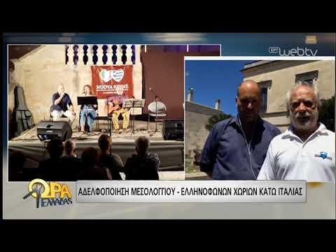 Από το Μεσολόγγι στην… Κάτω Ιταλία! | 11/07/2019 | ΕΡΤ