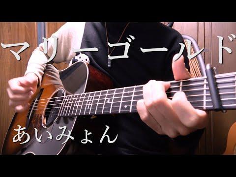 マリーゴールド - あいみょん (難易度★★★) by おさむらいさんyoutube thumbnail image
