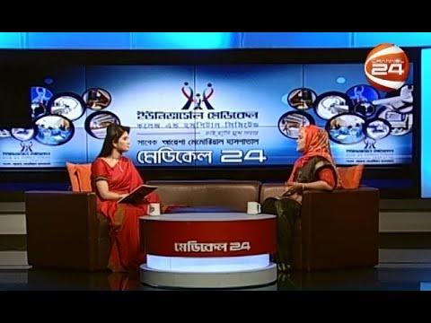 হৃদরোগের ঝুঁকি ও করণীয় | মেডিকেল 24 | Medical 24 | 9 October 2020