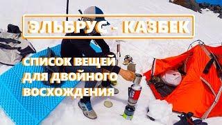 Список вещей и снаряжения для двойного восхождения на Казбек и Эльбрус