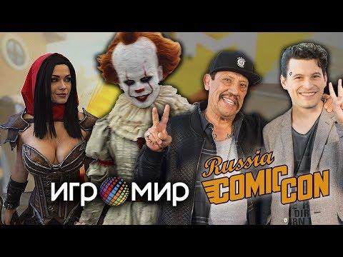 Игромир/Comic Con Russia 2018 - Косплей, Трехо, Коннор и приколы