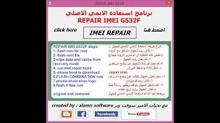 J600f Repair Imei