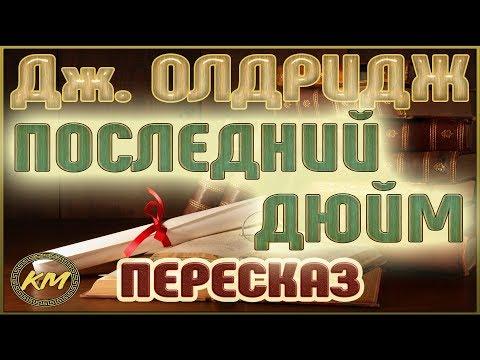 Последний ДЮЙМ. Джеймс Олдридж