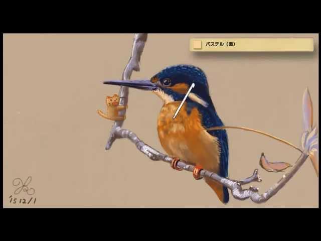 【じっくり絵心教室】応用コース ミニレッスン2-2「カワセミ」(Art Academy Kingfisher)