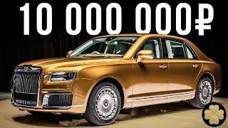 Самый дорогой российский автомобиль! 600-сильный Аурус Сенат! #ДорогоБогато 26