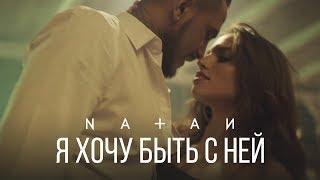 Natan - Я хочу быть с ней (премьера клипа, 2017)