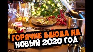 ПОТРЯСАЮЩИЕ ГОРЯЧИЕ БЛЮДА НА НОВОГОДНИЙ СТОЛ 2020  ЛУЧШИЕ РЕЦЕПТЫ!