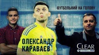 Футбольний на голову. Олександр Караваєв